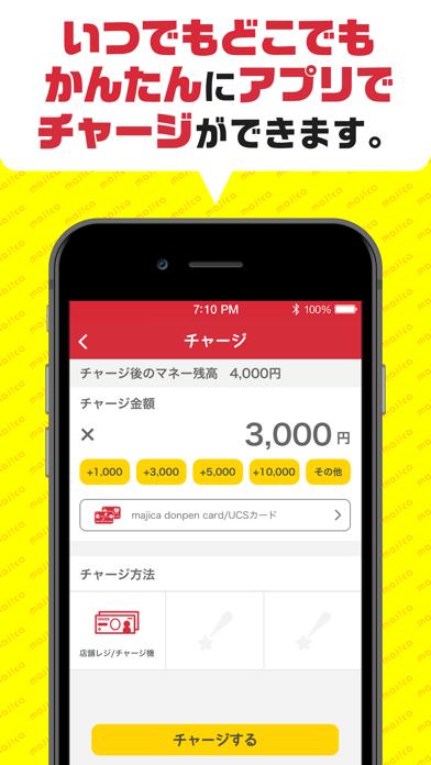 majica~電子マネー公式アプリ~のおすすめ画像3