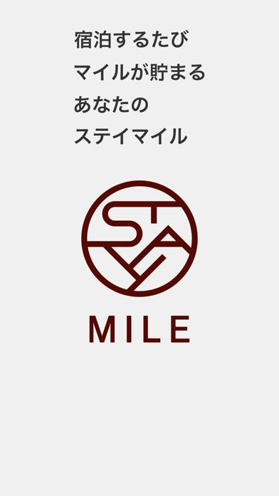STAYMILE紹介画像1