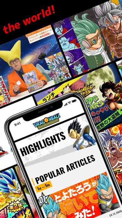 Dragon Ball Official Site App screenshot 5