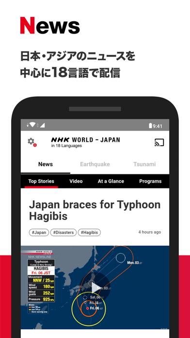 NHK WORLD-JAPAN ScreenShot0