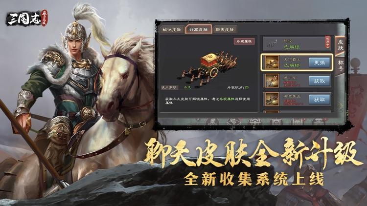 三国志威力无双-战争策略手游 screenshot-3