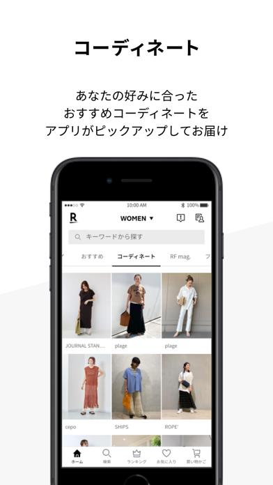 Rakuten Fashion (楽天ファッション)のおすすめ画像6