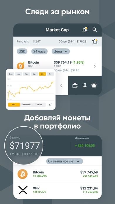 Crypto News (Новости Биткоин)Скриншоты 3