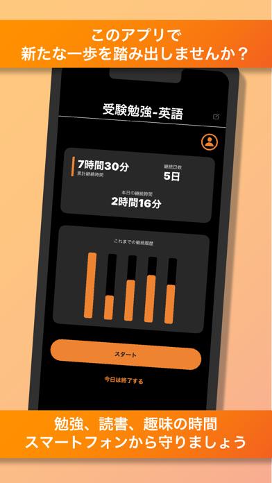 Contime ~継続習慣を応援するタイマーアプリ~紹介画像2