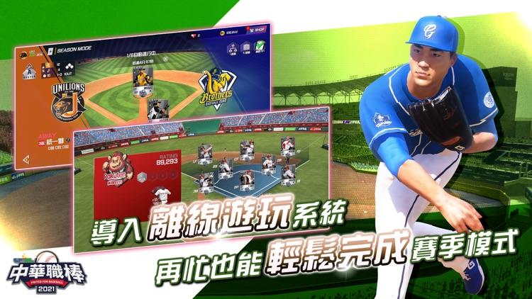 CPBL中華職棒 screenshot-3