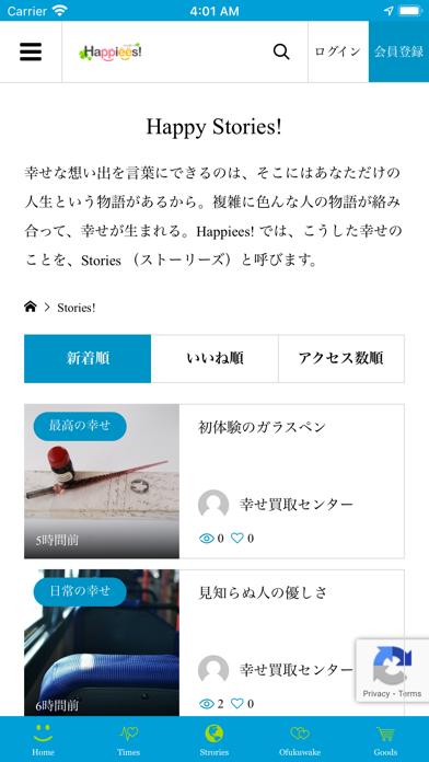 Happiees! (ハッピーズ)幸せ届く SNS紹介画像1