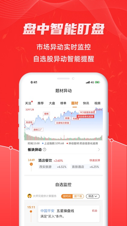股票通-智能选股神器 screenshot-4