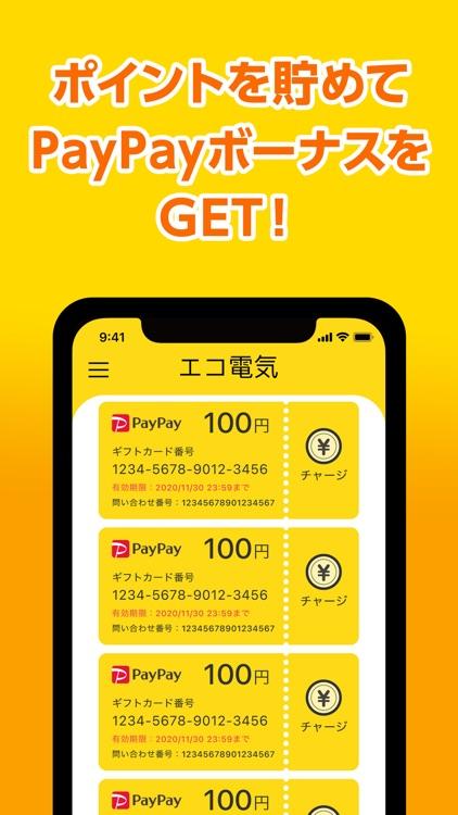 エコ電気アプリ 節電してポイントGET! screenshot-4