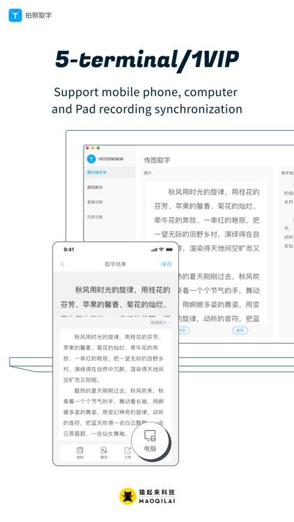 Text Grabber screenshot-4