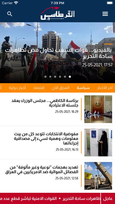 Qurtas Newsلقطة شاشة1