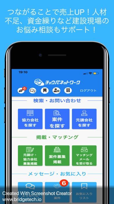 チョウバネットワーク 建設業者マッチングアプリのスクリーンショット1