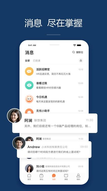 前程无忧51Job-求职招聘找工作 screenshot-3