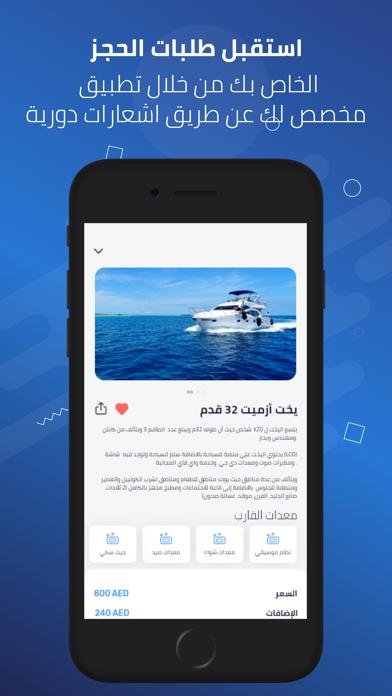 Screenshot 2 of AlSeef Agent App