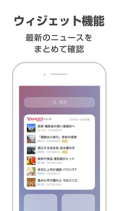 Yahoo!ニュース ScreenShot3