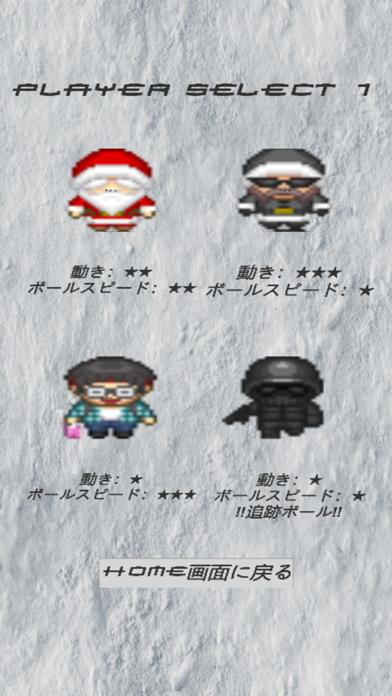 SnowBallFight screenshot 1