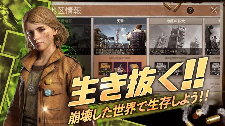 ステート・オブ・サバイバル screenshot-4