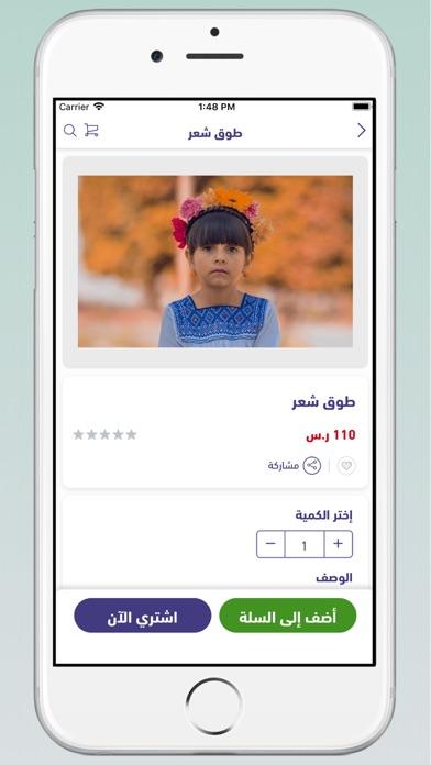 Screenshot of ضناي App