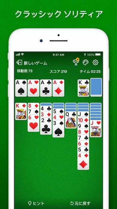 ソリティア - クラシックカードゲームのおすすめ画像1