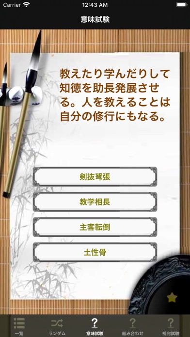 熟語辞典Lite ScreenShot3