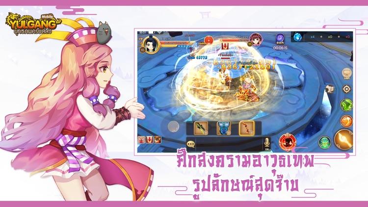 Yulgang Mobile screenshot-3