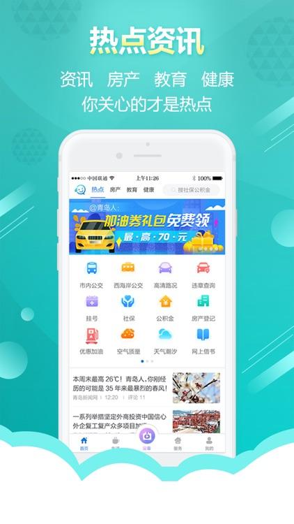 智慧青岛 官方版 screenshot-3