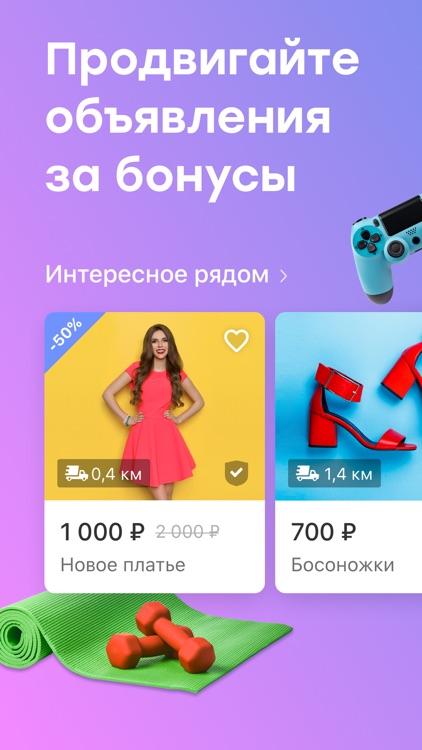 Юла: объявления рядом screenshot-0
