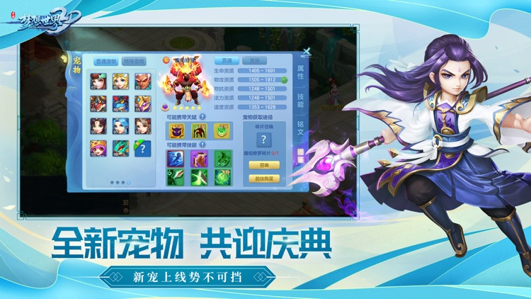 梦想世界3D screenshot-3