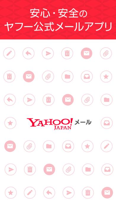 Yahoo!メール screenshot1