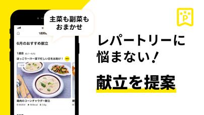 DELISH KITCHEN - レシピ動画で料理を簡単に ScreenShot5