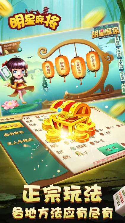 明星麻将-正宗上海本地玩法,天天欢乐棋牌竞技
