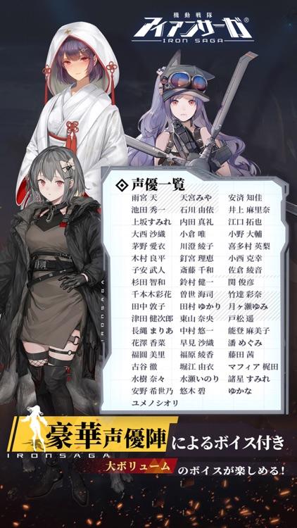 機動戦隊アイアンサーガ screenshot-5