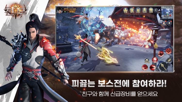 천무 screenshot-2