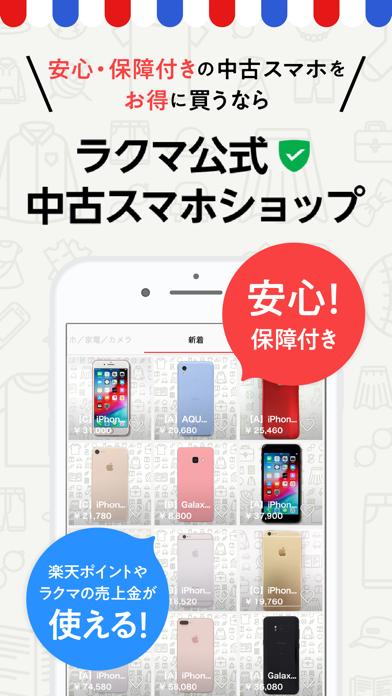 ラクマ(旧フリル)- 楽天のフリマアプリ ScreenShot4