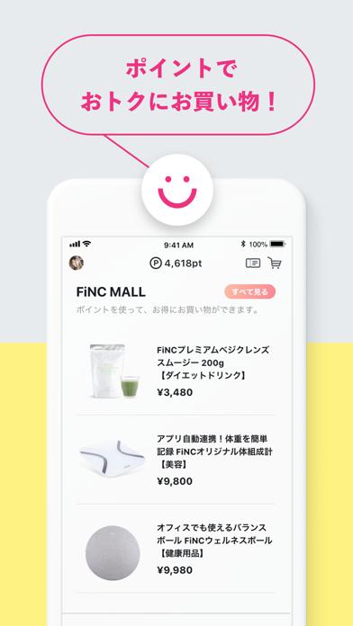 FiNC/フィンク ダイエット&ヘルスケア アプリ ScreenShot4