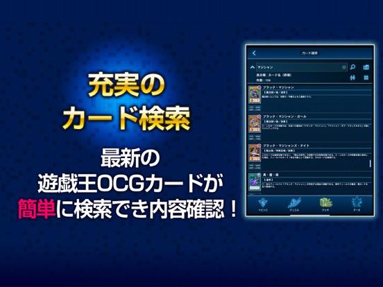 遊戯王ニューロン【遊戯王OCG公式アプリ】のおすすめ画像5