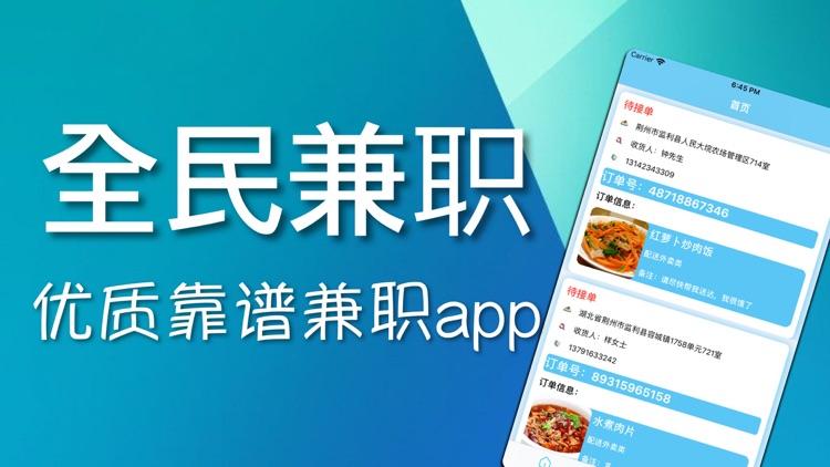 全民兼职-优质靠谱兼职app