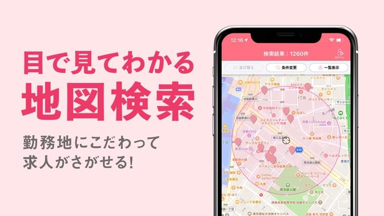 リジョブ - 美容の求人探しアプリ screenshot-3