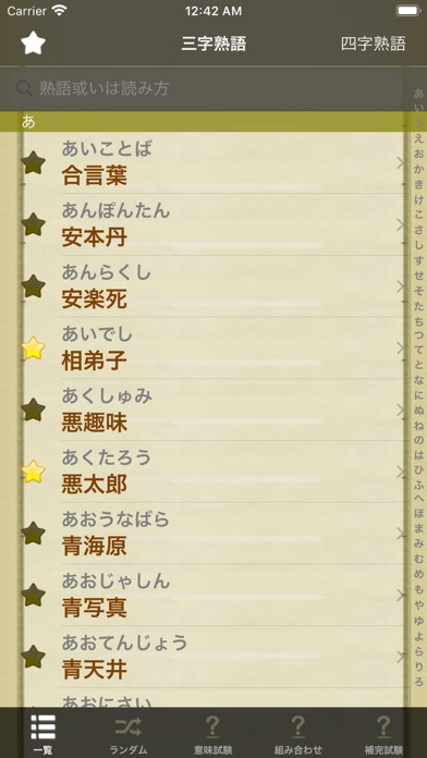 熟語辞典Lite ScreenShot1