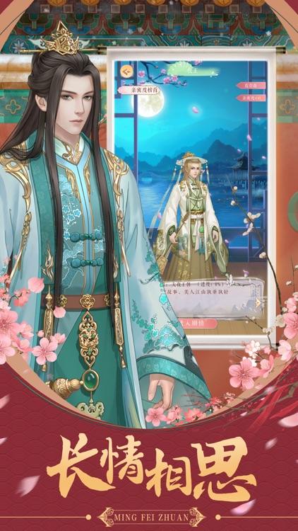 后宫明妃传:古风养成手游 screenshot-4