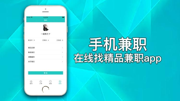手机兼职-在线找精品兼职app screenshot-3