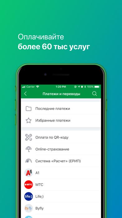 M-BelarusbankСкриншоты 2