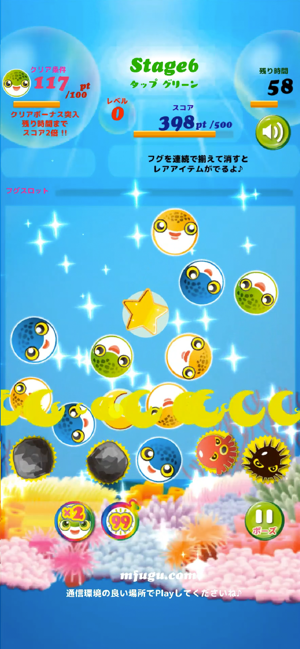 ‎Cute Puffer Screenshot