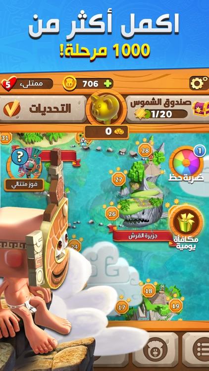 جزيرة الحروف | لعبة كلمات screenshot-3