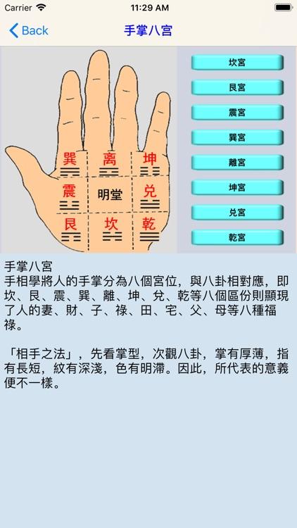 手相图解 screenshot-3