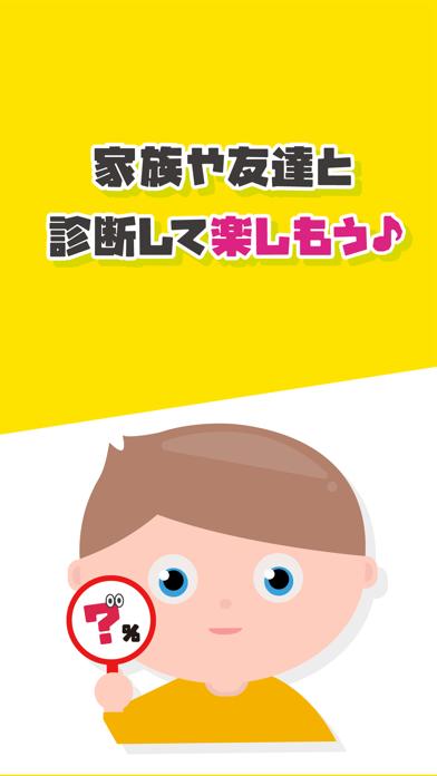 そっくり顔診断〜2人の顔はどのくらい似ている?〜のスクリーンショット3