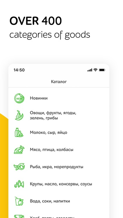 Utkonos  —  delivery products screenshot-4