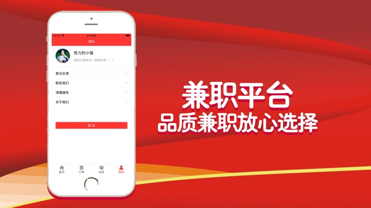 兼职平台-品质兼职放心选择 screenshot-3
