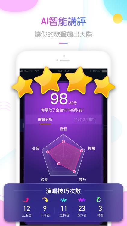 美華卡拉吧-練歌K歌交友 screenshot-3