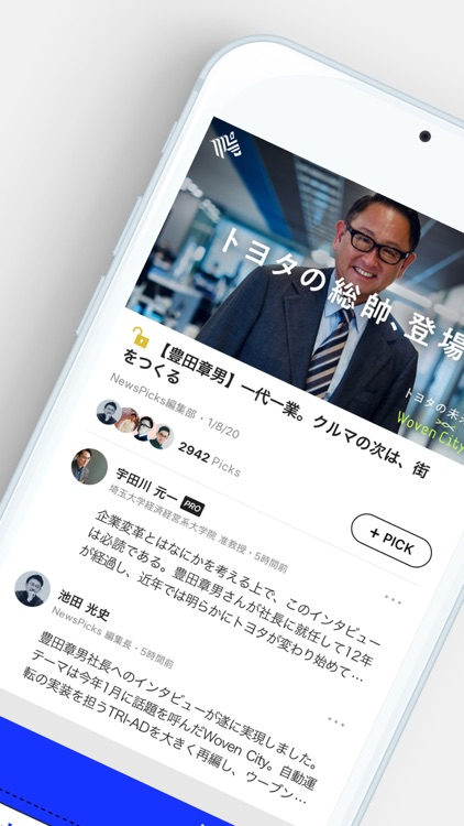 NewsPicks(ニューズピックス) screenshot-0