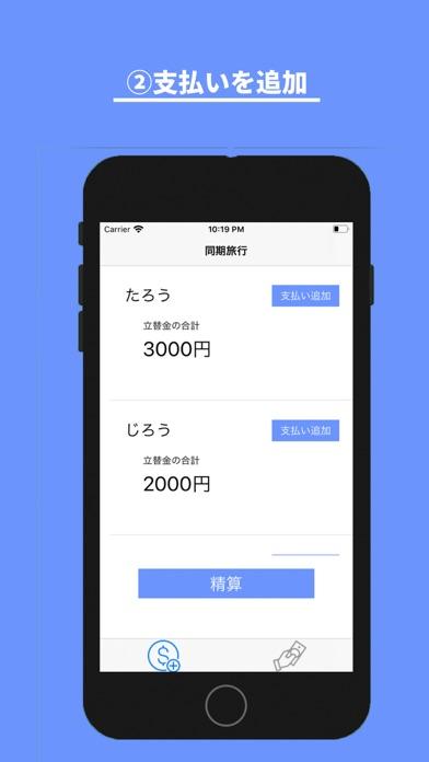 スマート立て替え screenshot 2